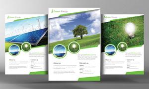 环保概念清洁能源海报设计分层模板