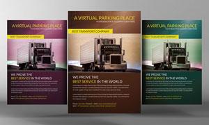交通运输等企业广告设计模板源文件