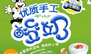 优质手工酸奶宣传海报PSD源文件