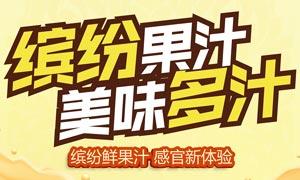 缤纷果汁宣传海报设计PSD源文件