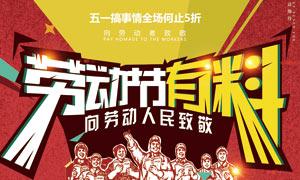 51劳动节促销海报模板PSD素材