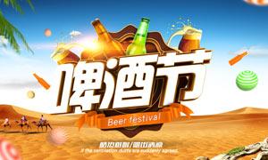 夏季啤酒节宣传海报模板PSD素材
