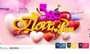 520表白日宣传海报设计PSD素材