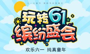 61儿童节狂欢活动海报PSD素材