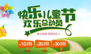 淘宝快乐儿童节活动海报PSD素材