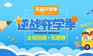天猫开学季活动海报设计PSD源文件