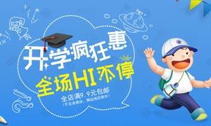 淘宝开学季疯狂惠海报设计PSD素材