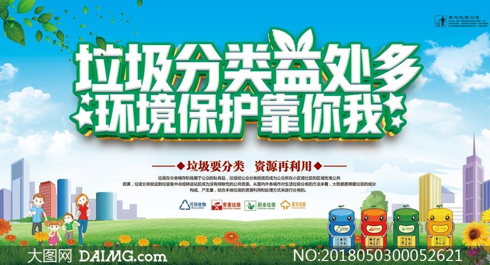 环境保护垃圾分类宣传展板PSD素材