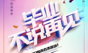 青春毕业季宣传海报设计PSD源文件