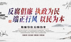 中国风反腐倡廉文化展板PSD素材