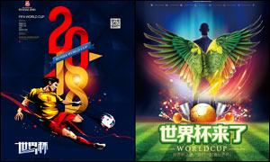 2018世界杯宣传海报模板PSD素材