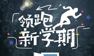 新学期培训宣传海报设计PSD素材