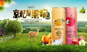 新鲜果汁宣传海报设计PSD模板