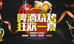 夏季啤酒烧烤节宣传海报PSD素材