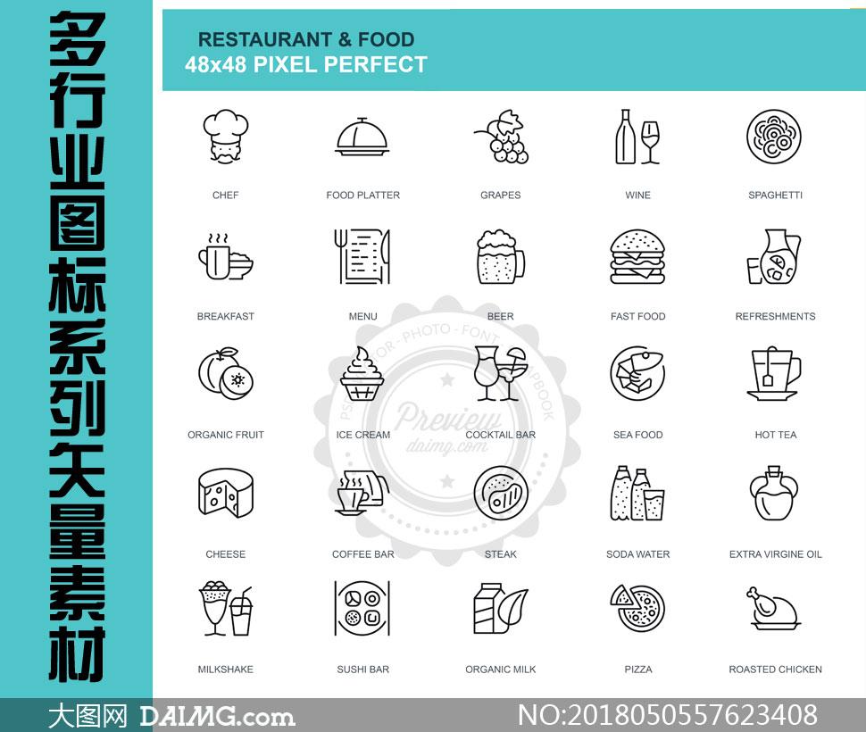 餐厅食物黑白效果图标设计矢量素材