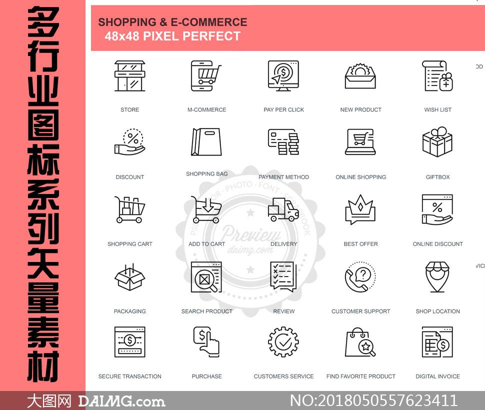 淘宝售后服务图标_购物与电商等主题图标创意矢量素材_大图网图片素材
