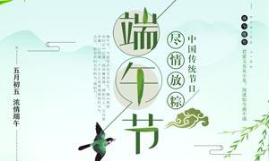 端午节传统风格海报设计PSD源文件