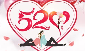 520情人节促销海报设计PSD素材