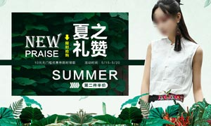 淘宝女装夏之礼赞海报设计PSD素材