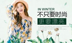 夏季音画女装全屏海报设计PSD素材