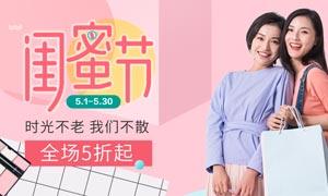 天猫闺蜜节购物促销海报PSD素材