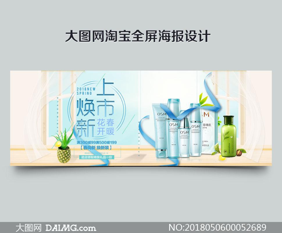 春季化妆品套装海报设计PSD源文件