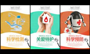 健康体检宣传展板大红鹰娱乐大红鹰娱乐备用网