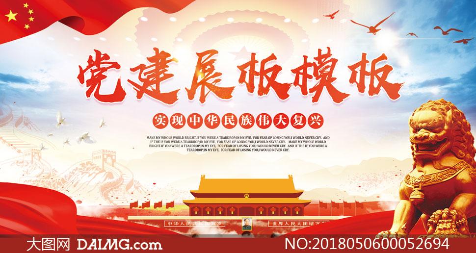中国梦党建展板设计模板PSD素材
