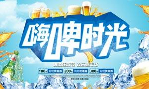 夏日啤酒时光宣传海报PSD源文件