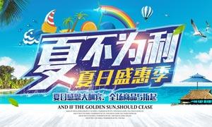 夏日盛惠季商场促销海报PSD素材