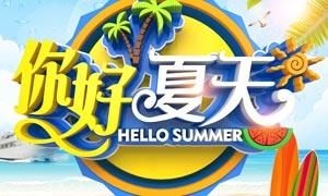 你好夏天购物活动海报PSD源文件