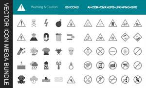 警告与禁止标志等图标设计矢量素材