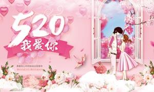 520我爱你温馨主题海报PSD素材