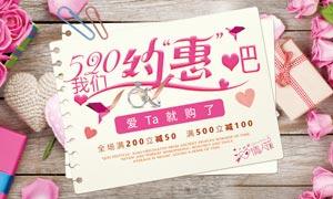 520约惠购物活动海报PSD源文件