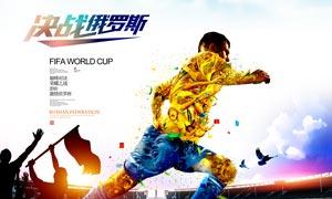 2018俄罗斯世界杯宣传海报PSD素材