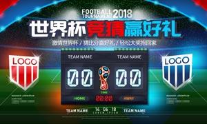 世界杯竞猜宣传海报PSD源文件