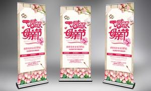 感恩母亲节宣传展架设计PSD素材
