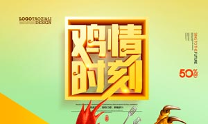 炸鸡美食宣传海报设计PSD源文件