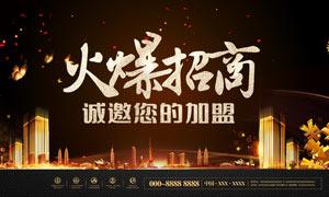房地产火爆招商海报设计PSD模板