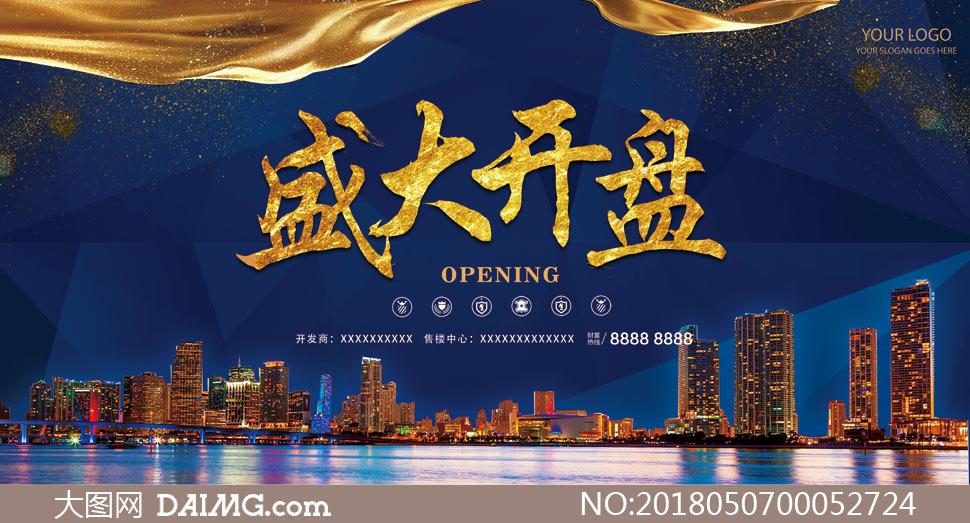 蓝色主题地产开盘海报设计psd素材图片