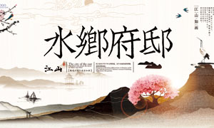 中式房地产宣传海报设计PSD模板