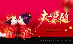 中式婚庆海报背景板设计PSD源文件