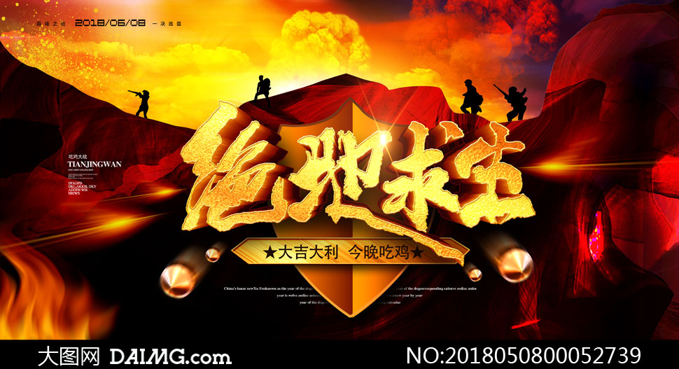 绝地求生游戏宣传海报设计psd素材图片