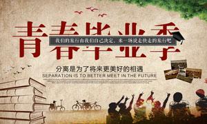 青春毕业季旅游海报设计PSD素材