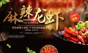 麻辣小龙虾特色美食海报PSD源文件