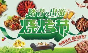 春季烧烤节海报设计PSD源文件