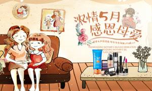 淘宝化妆品母亲节活动海报PSD模板