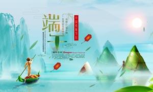 端午传统佳节活动海报设计PSD素材