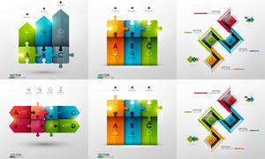 五彩缤纷信息图表元素创意矢量素材