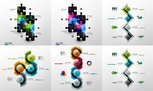 拼图块等元素信息图表创意矢量素材